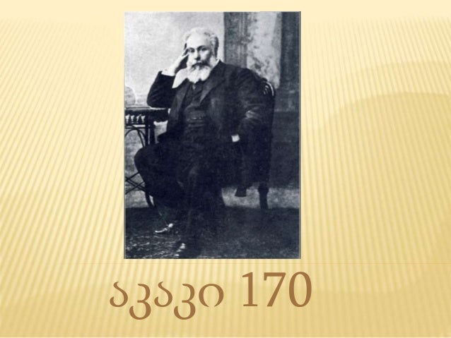 აკაკი 170
