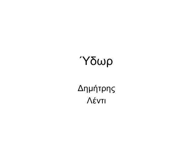 Ύδωρ Δημήτρης Λέντι