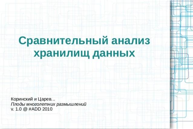 Олег Царев, Кирилл Коринский   Сравнительный анализ хранилищ данных