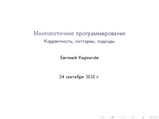 Евгений Кирпичёв   Многопоточное программирование