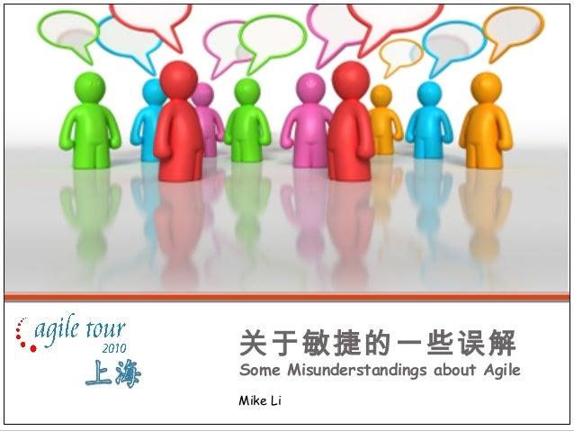 关于敏捷的一些误解 Some Misunderstandings about Agile Mike Li