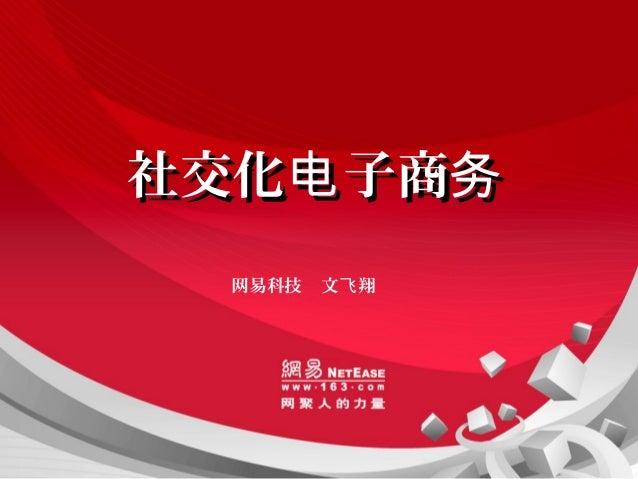 社交化 子商电 务社交化 子商电 务 网易科技 文 翔飞