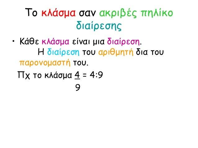 Το κλάσμα σαν ακριβές πηλίκο διαίρεσης • Κάθε κλάσμα είναι μια διαίρεση. Η διαίρεση του αριθμητή δια του παρονομαστή του. ...