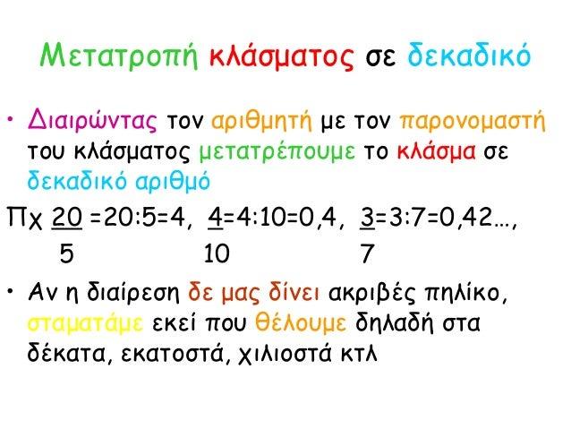 Μετατροπή κλάσματος σε δεκαδικό • Διαιρώντας τον αριθμητή με τον παρονομαστή του κλάσματος μετατρέπουμε το κλάσμα σε δεκαδ...