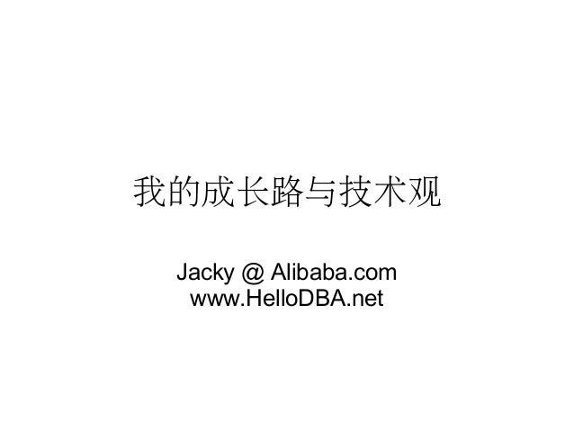 我的成长路与技术观 Jacky @ Alibaba.com www.HelloDBA.net