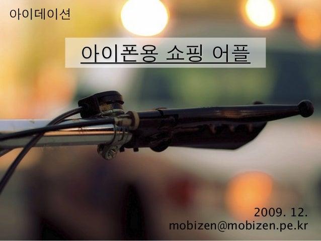 아이폰용 쇼핑 어플 2009. 12. mobizen@mobizen.pe.kr 아이데이션