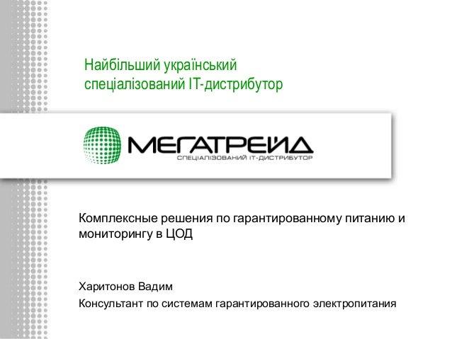 Найбільший український спеціалізований IT-дистрибутор Комплексные решения по гарантированному питанию и мониторингу в ЦОД ...