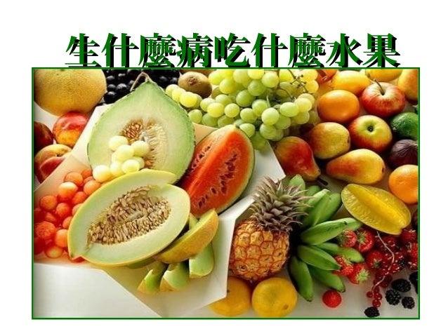 生什麼病吃什麼水果生什麼病吃什麼水果