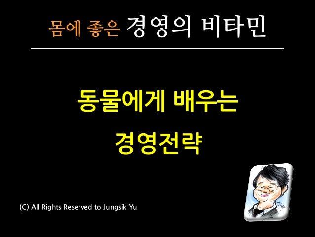 몸에 좋은 경영의 비타민 동물에게 배우는 경영전략 (C) All Rights Reserved to Jungsik Yu
