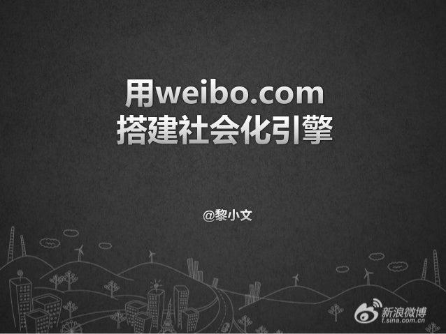 新浪微博开放平台