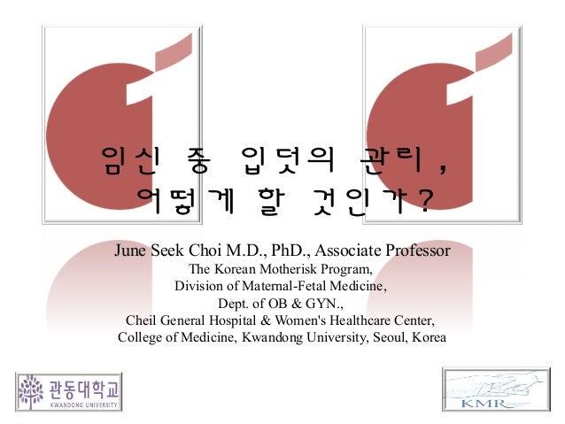 임신 중 입덧의 관리 , 어떻게 할 것인가 ? June Seek Choi M.D., PhD., Associate Professor The Korean Motherisk Program, Division of Materna...