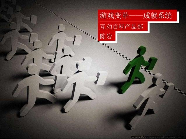 游戏变革——成就系统 互动百科产品部 陈岩