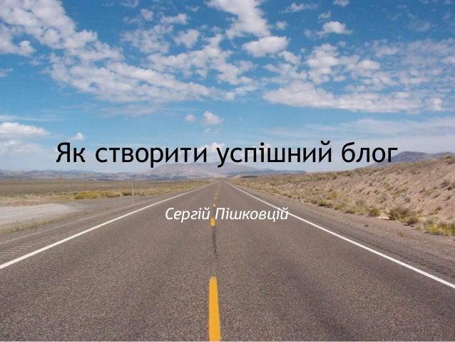 Як створити успішний блог Сергій Пішковцій