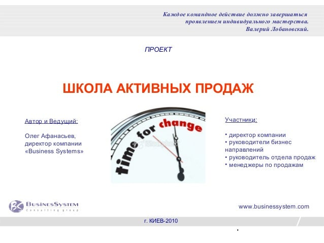 школа активных продаж олега афанасьева.
