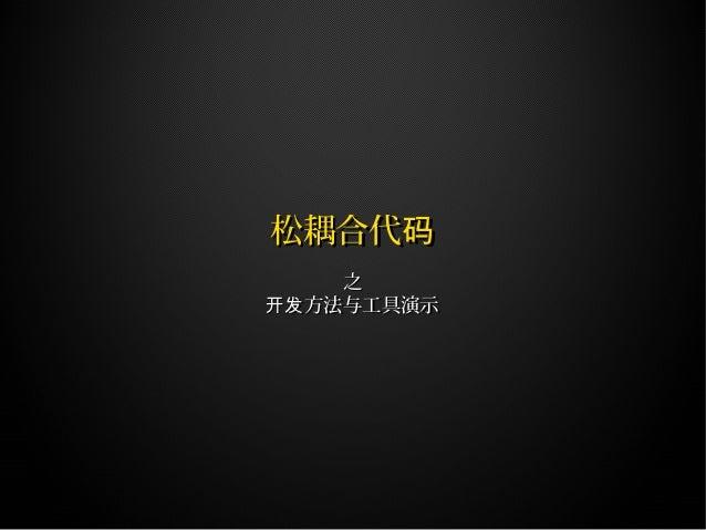 松耦合代码之开发方法与工具演示 刘争辉