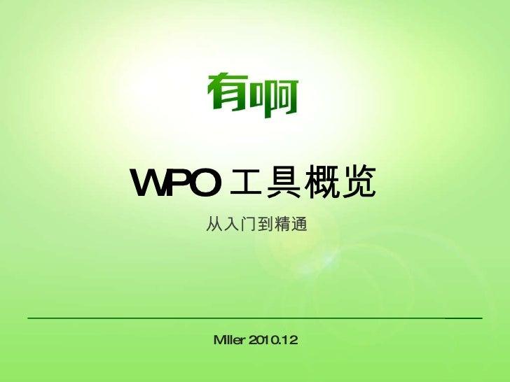 Miller 2010.12 WPO 工具概览 从入门到精通