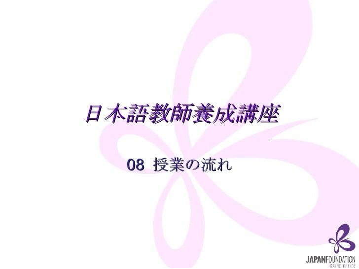 日本語教師養成講座 08 授業の流れ