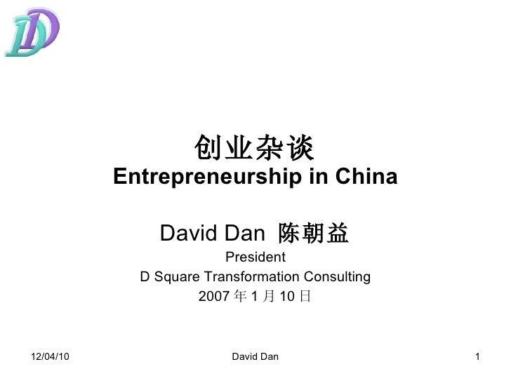 创业杂谈 Entrepreneurship in China David Dan  陈朝益 President D Square Transformation Consulting 2007 年 1 月 10 日