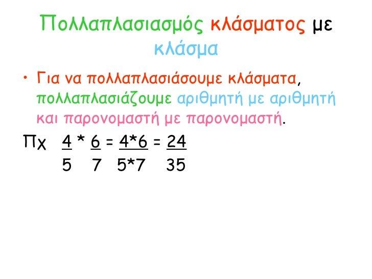Πολλαπλασιασμός   κλάσματος  με  κλάσμα <ul><li>Για να πολλαπλασιάσουμε κλάσματα ,  πολλαπλασιάζουμε   αριθμητή με αριθμητ...