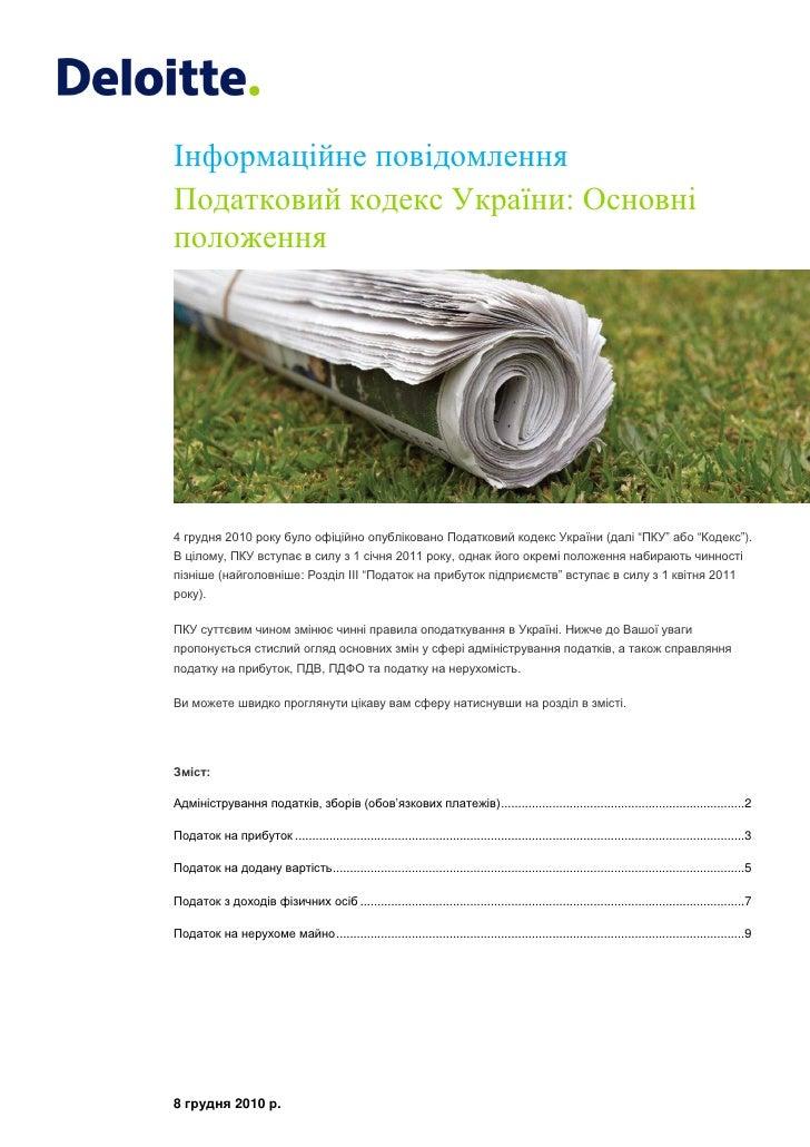 Інформаційне повідомленняПодатковий кодекс України: Основніположення4 грудня 2010 року було офіційно опубліковано Податков...