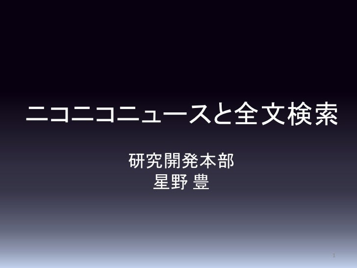 ニコニコニュースと全文検索    研究開発本部     星野 豊             1