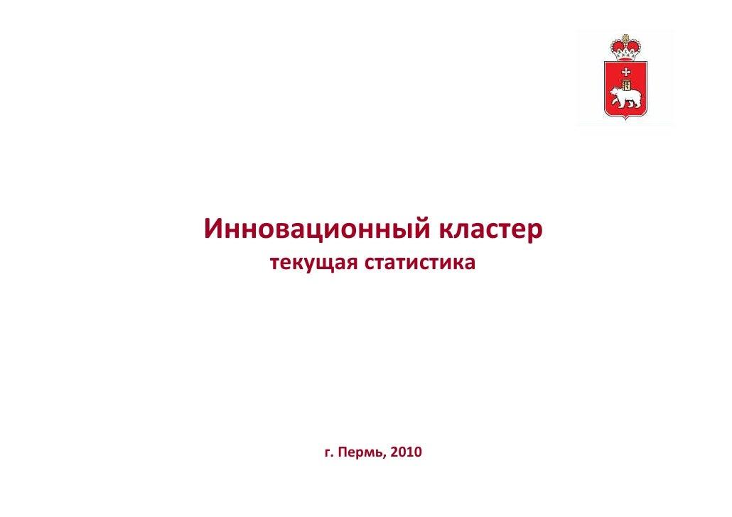 Наука и инновации в Пермском крае, статистика