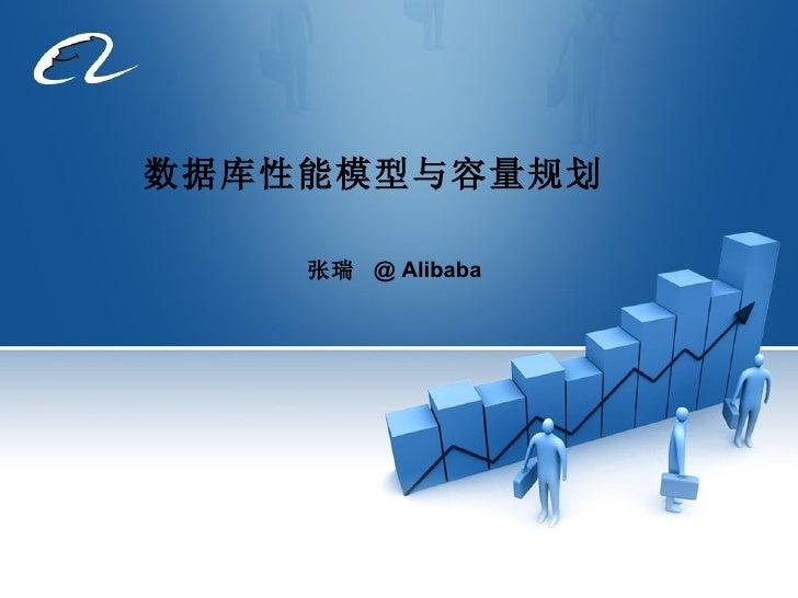 数据库性能模型与容量规划   张瑞  @ Alibaba