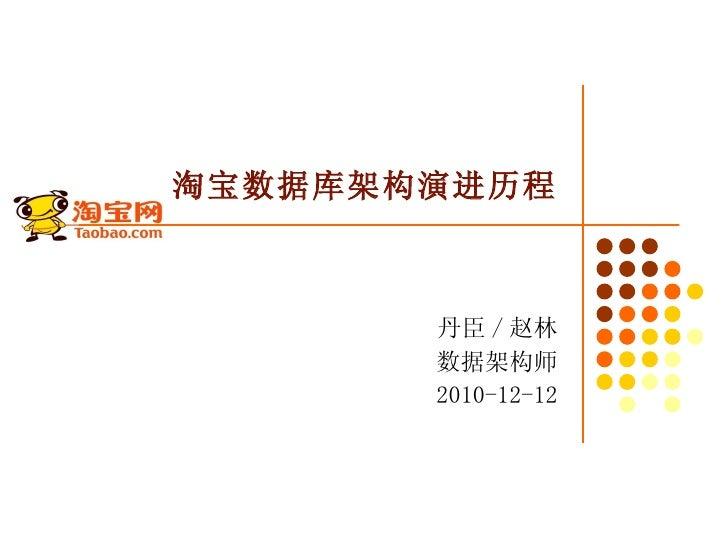 淘宝数据库架构演进历程 丹臣 / 赵林 数据架构师 2010-12-12