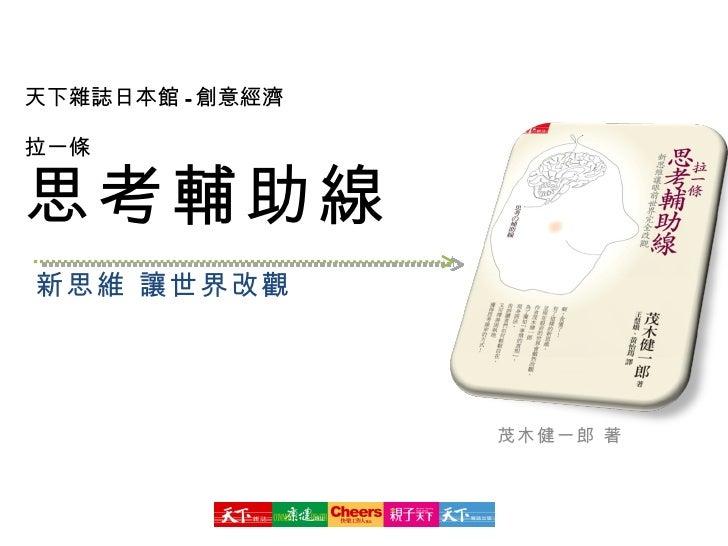 天下雜誌日本館 - 創意經濟 拉一條 思考輔助線 新思維 讓世界改觀 茂木健一郎 著