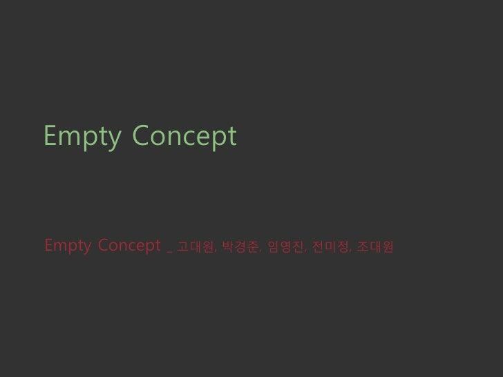 서울문화기업 아카데미 최종발표회 ㅡ empty concept