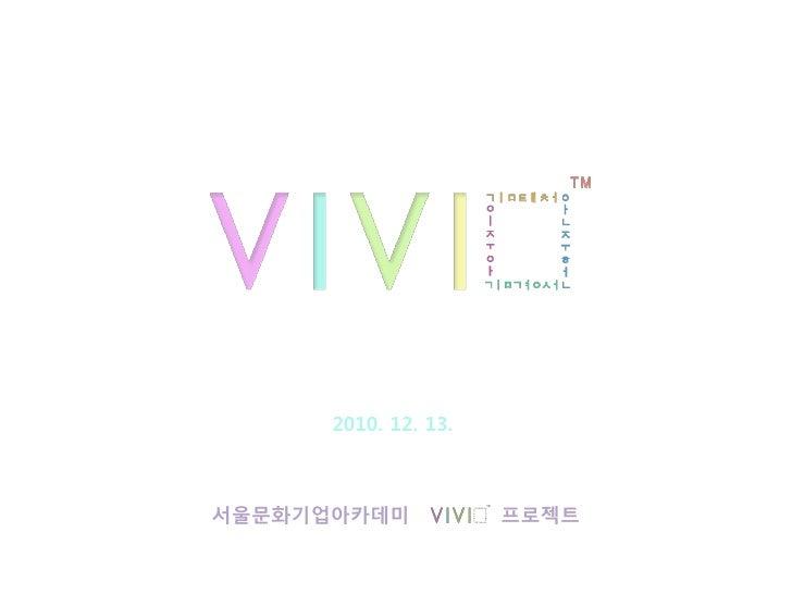 서울문화기업 아카데미 최종발표회 ㅡ 비빔(Vivim)