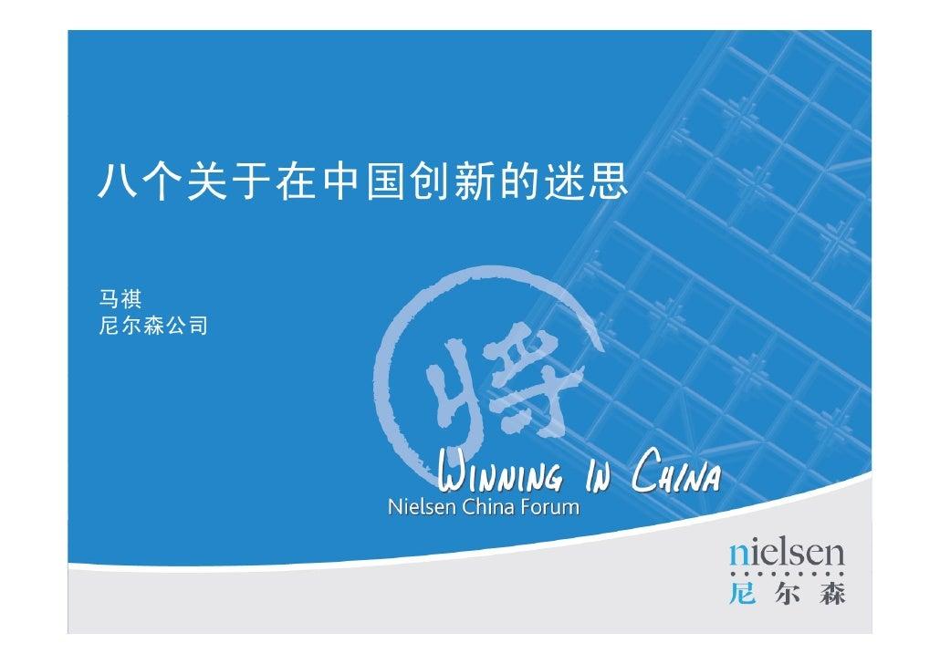 八个关于在中国创新的迷思