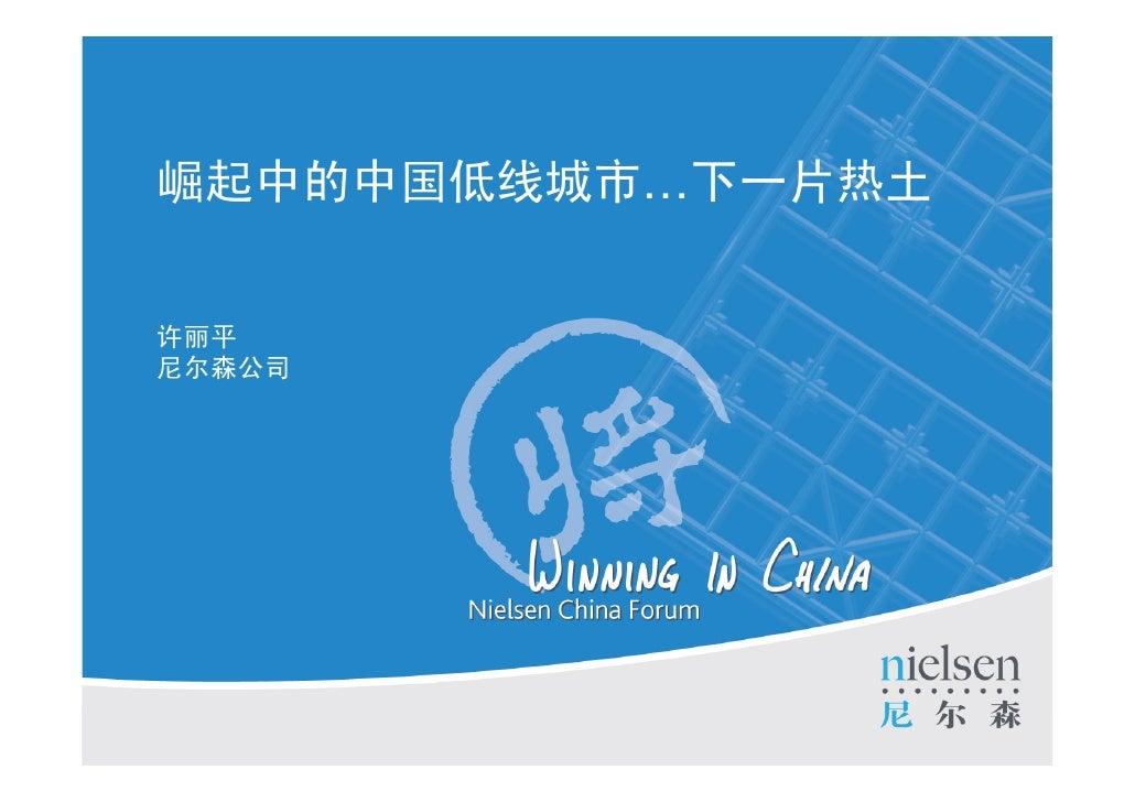 崛起中的中国低线城市…下一片热土许丽平尼尔森公司                                                                                       1Copyright ...