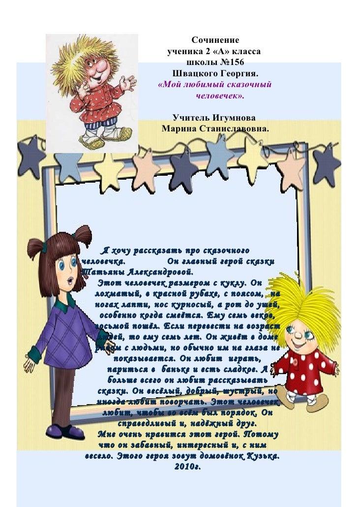 Отзыв о книге на английском языке фразы и выражения  Рассказ о моей любимой книге на английском короткие