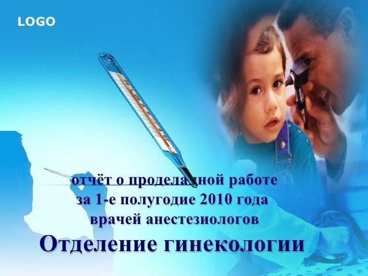 отчёт о проделанной работеза 1-е полугодие 2010 года врачей анестезиологовОтделение гинекологии<br />