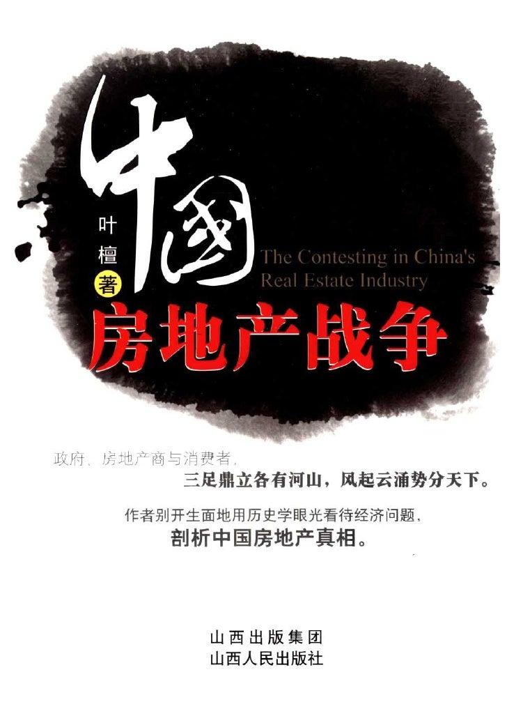 [中国房地产战争].叶檀.扫描版
