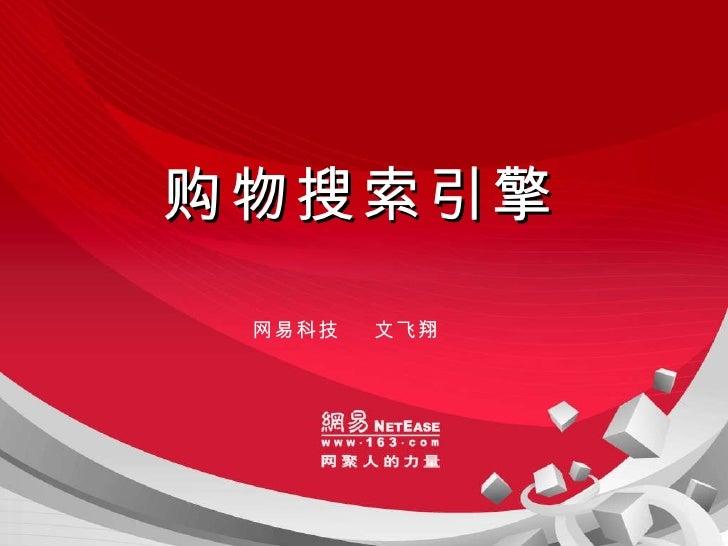 购物搜索引擎_五道口沙龙第二期_网易科技编辑文飞翔分享PPT