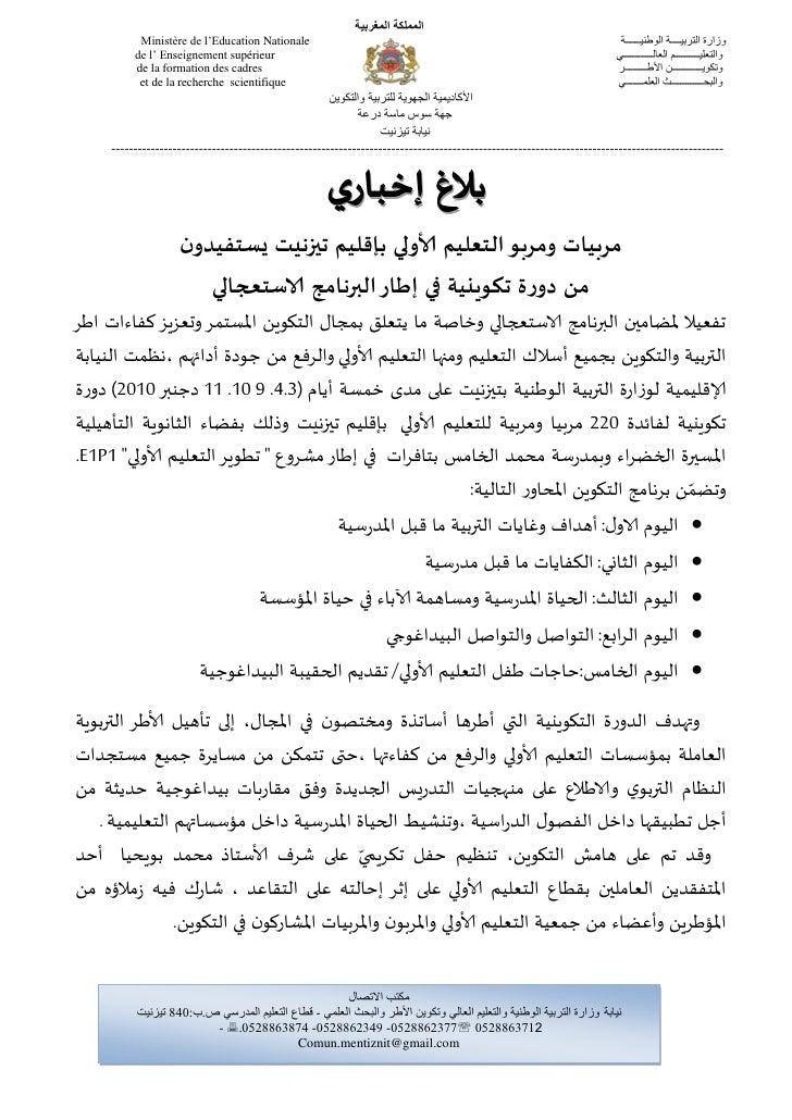المملكة المغربية           Ministère de l'Education Nationale                                                       ...