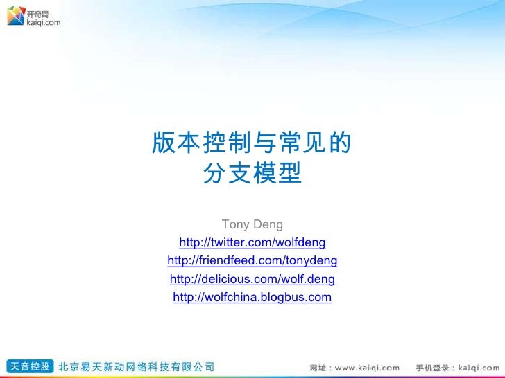 版本控制与常见的分支模型<br />Tony Deng<br />http://twitter.com/wolfdeng<br />http://friendfeed.com/tonydeng<br />http://delicious.com...