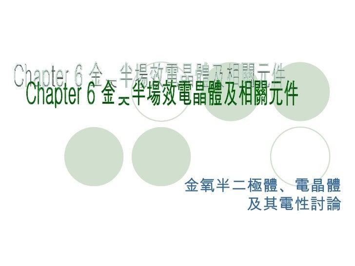 金氧半二極體、電晶體及其電性討論 Chapter 6 金氧半場效電晶體及相關元件