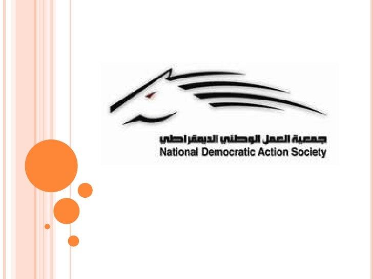 عرض ورقة عمل «رؤية لعملنا»<br />لماذا «وعد»؟<br />قاسم أحمد عبد الرسول17 ديسمبر 2010<br />