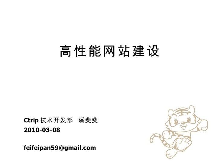 高性能网站建设 Ctrip 技术开发部  潘斐斐 2010-03-08 [email_address]