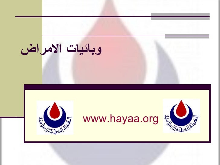 و بائيات الامراض www.hayaa.org