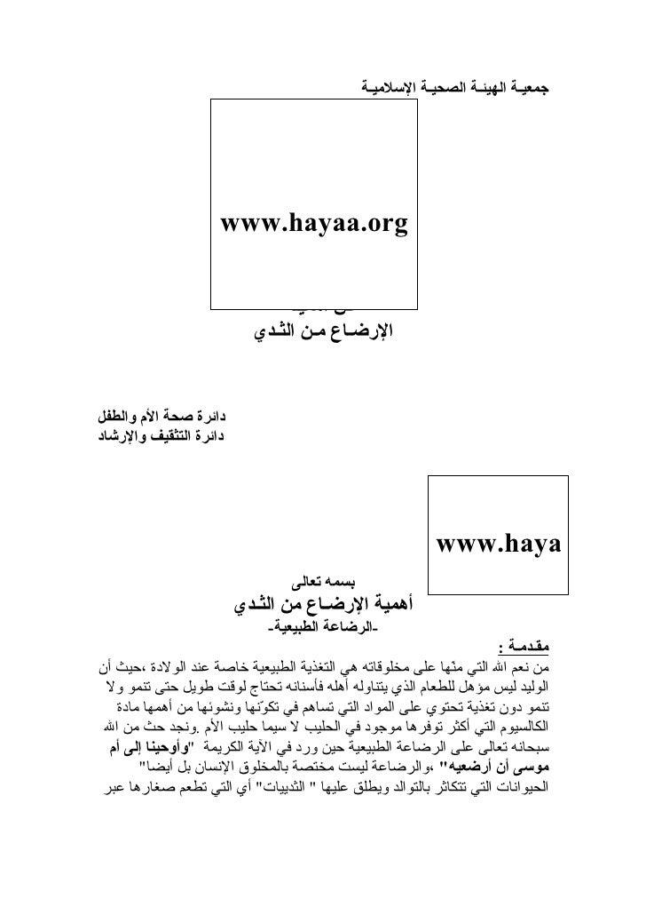 جمعيـة الهيئـة الصحيـة السلميـة                     www.hayaa.org                     w                         ...