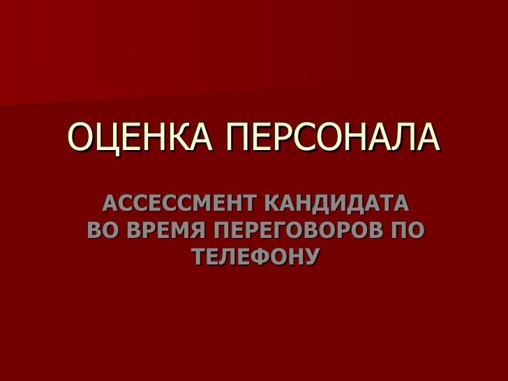 ОЦЕНКА ПЕРСОНАЛА АССЕССМЕНТ КАНДИДАТА ВО ВРЕМЯ ПЕРЕГОВОРОВ ПО ТЕЛЕФОНУ