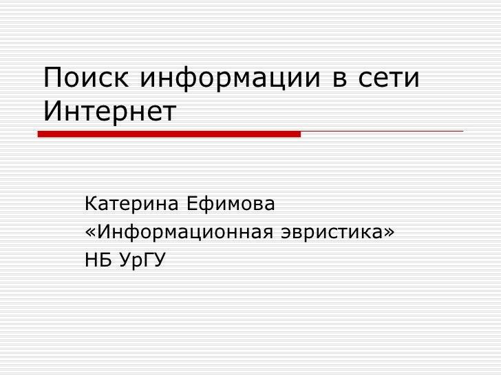 Поиск информации в сети Интернет Катерина Ефимова «Информационная эвристика» НБ УрГУ