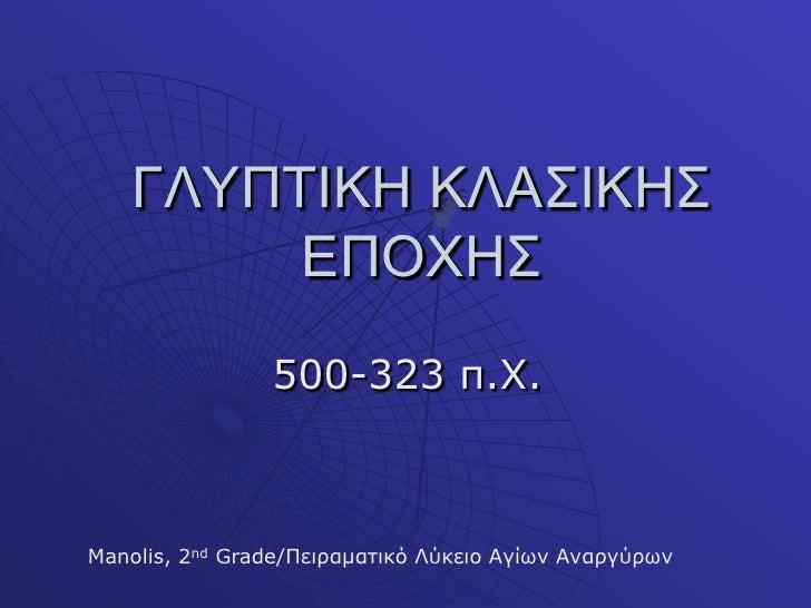 ΓΛΥΠΤΙΚΗ ΚΛΑΣΙΚΗΣ ΕΠΟΧΗΣ 500-323 π.Χ. Manolis, 2nd Grade/Πειραματικό Λύκειο Αγίων Αναργύρων