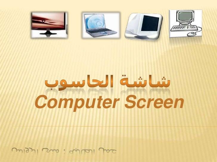 عمل الطالبة : منى الرواس  Computer Screen شاشة الحاسوب