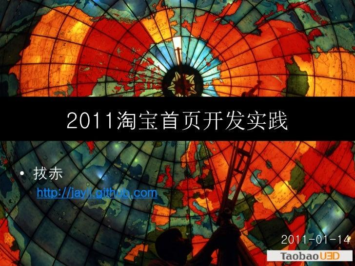 2011淘宝首页开发实践