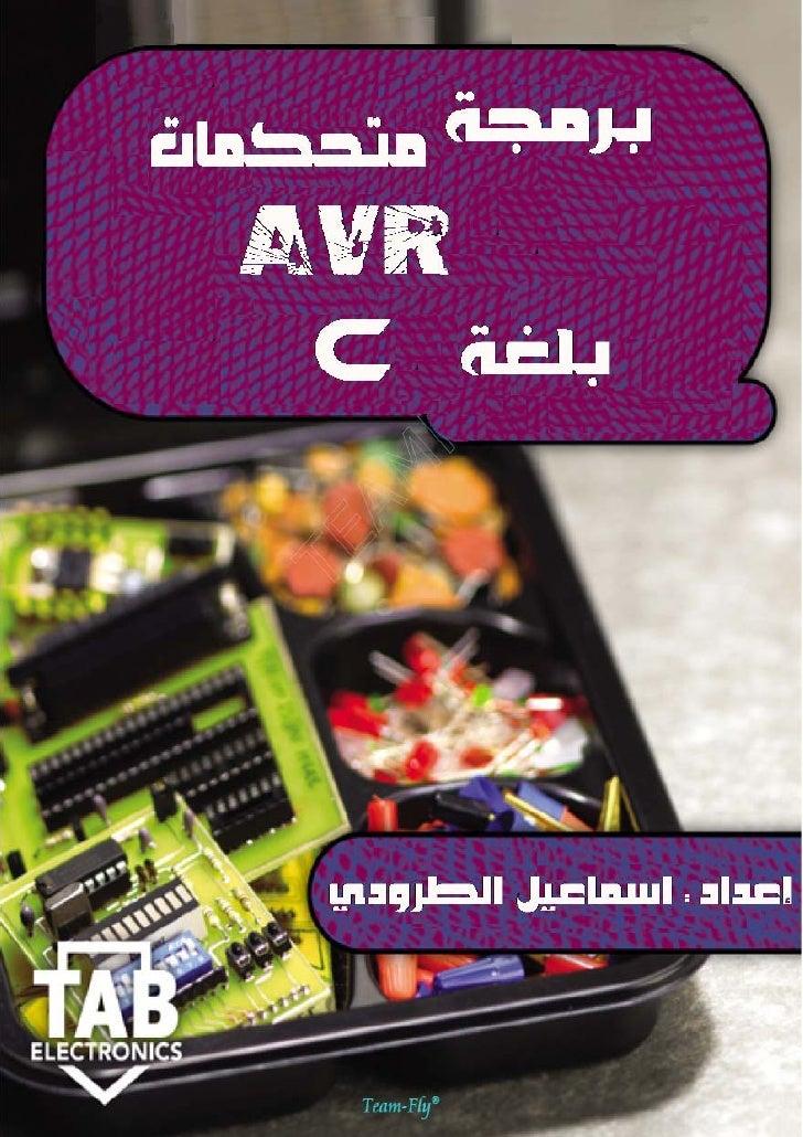 ﺑﺮﻣﺠﺔ ﻣﺘﺤﻜﻤﺎﺕ     AVRﺑﻠﻐﺔ C  Programming Microcontroller          AVR          With             ...